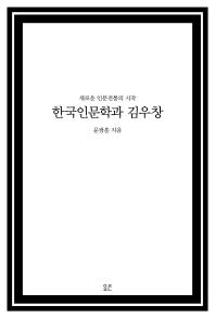 한국인문학과 김우창(양장본 HardCover)