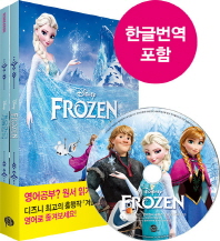 겨울왕국(Frozen)(CD1장포함)(영화로 읽는 영어원서 31)