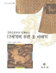 17세기의 무관 옷 이야기(길짐승흉배와 함께하는)(한국복식문화연구총서 3)