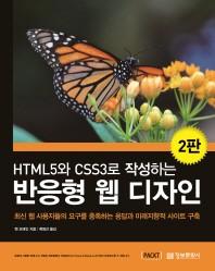 HTML5와 CSS3로 작성하는 반응형 웹 디자인(2판)