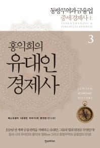 홍익희의 유대인 경제사. 3: 동방무역과 금융업