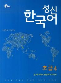 성신 한국어 초급. 4: 길 찾기에서 옛날이야기까지