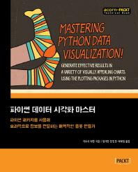 파이썬 데이터 시각화 마스터