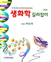 생화학 길라잡이(2판)