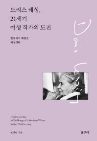 도리스 레싱, 21세기 여성 작가의 도전(카이로스총서 52)