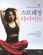 스트레칭 다이어트(DVD1장포함)(우지인의 홈 피트니스 DVD북 3)