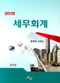 세무회계(2019)(7판)