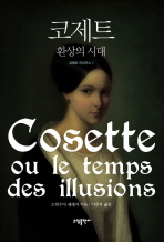 코제트 / 소장용, 상급