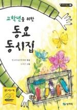 동요동시집(고학년을 위한)(테마학습 2)