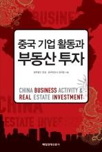 중국 기업 활동과 부동산 투자 --- 앞표지 스티커 뗀자국 ( 책 위아래옆면 도서관장서인있슴 )