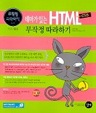 테마가 있는 HTML 무작정 따라하기(CD-ROM 1장 포함)