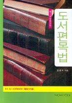 도서편목법(개정증보판 3판)