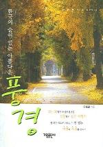 한국의 숨어 있는 아름다운 풍경