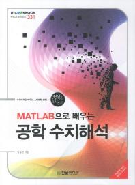 공학 수치해석(MATLAB으로 배우는)(IT Cookbook 한빛교재 시리즈 331)