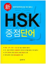 HSK 중점단어(신)