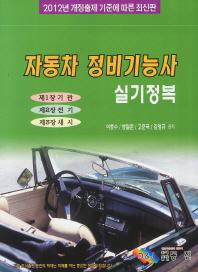 자동차 정비기능사 실기정복