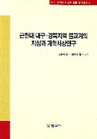 근현대 대구 경북지역 불교계의 지성과 개혁사상연구(대구 경북의 지성과 운동 연구총서 6)