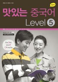 맛있는 중국어 Level. 5(New)(개정판)(CD2장포함)(맛있는 중국어 회화 시리즈 5)