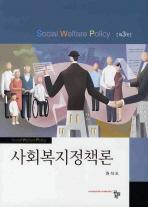 사회복지정책론(제3판)(3판)