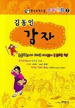 감자(한국문학소설 논술만화 2)