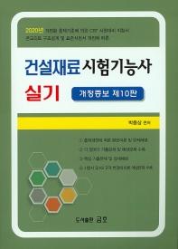 건설재료시험기능사 실기(2020)(개정증보판 10판)