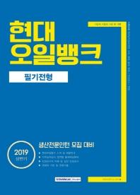 현대오일뱅크 필기전형(생산전문인턴 채용대비) (2019 상반기)