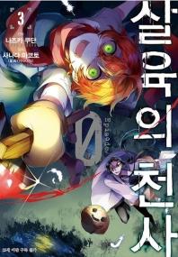 살육의 천사 Episode 0. 3(코믹)(SL코믹스)