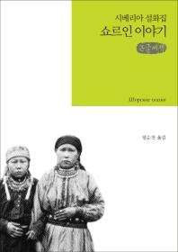 쇼르인 이야기(큰글씨책)