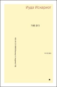 가룟 유다(지식을만드는지식 소설선집)