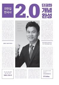 전한길 한국사 2.0 단권화 개념완성(2017)(공단기 기본서)