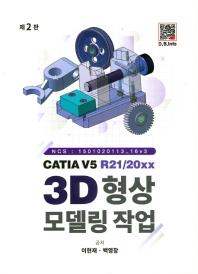 CATIA V5 R21/20XX; 3D 형상모델링 작업(2판)