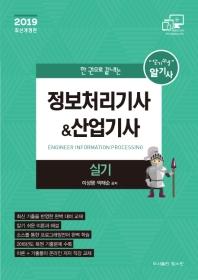 정보처리기사&산업기사 실기(2019)(알기사)(개정판)