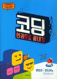 중학교 정보 코딩 한권으로 끝내기(2018)