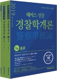 경찰학개론 기본서 세트(2019)(해커스 경찰)(전3권)