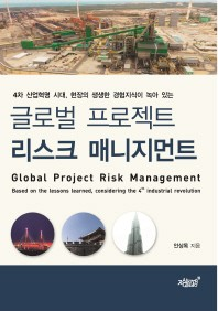 글로벌 프로젝트 리스크 매니지먼트