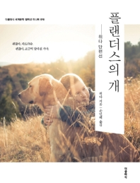 플랜더스의 개(더클래식 세계문학 컬렉션 미니북 98)