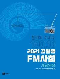 김일영 FM사회 개념완성(2021)?trim
