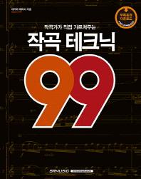 작곡 테크닉 99(작곡가가 직접 가르쳐주는)