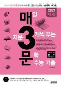 매일 지문 3개씩 푸는 문학 수능 기출(2020)(2021 수능대비)(매3문)