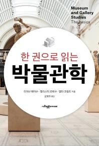 박물관학(한 권으로 읽는)