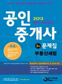공인중개사 문제집 2차 부동산세법(2013)(해커스 패스닷컴)
