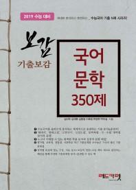 고등 국어 문학 350제(2018)