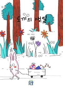 토끼의 생일