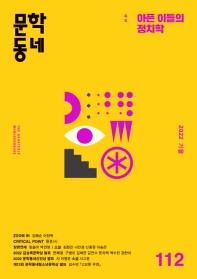계간 문학동네(2019년 가을호)(통권 100호)