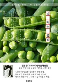 금 따는 콩밭 - 김유정 한국문학선집