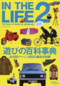 [�ؿ�]IN THE LIFE 2
