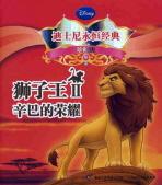 사자왕. 2(라이온킹. 2) 獅子王. 2(적사니영항경전 디즈니