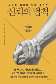 신뢰의 법칙