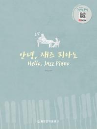안녕, 재즈 피아노