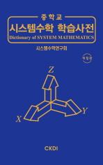 시스템수학 학습사전(중학교)